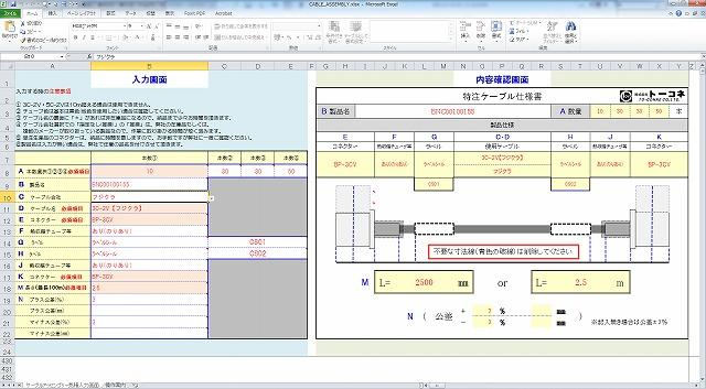 ケーブルアッセンブリー見積入力ソフトダウンロード方法