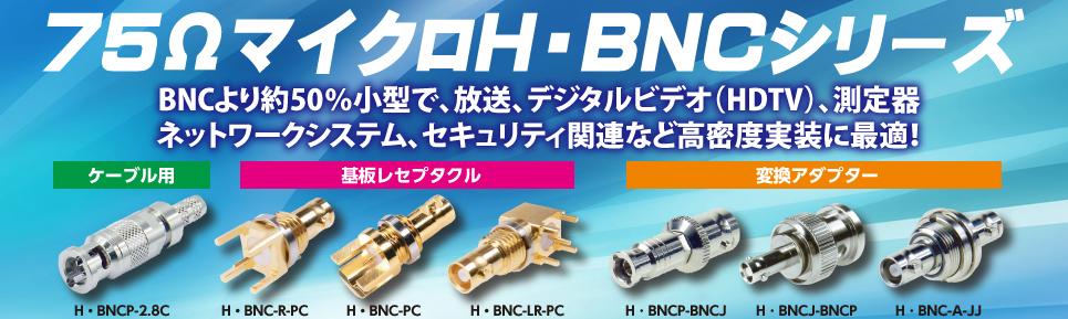 トーコネの同軸コネクター Vol.1(H・BNC)