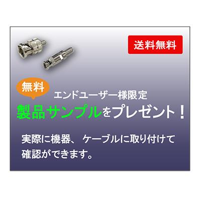 70周年記念キャンペーン第3弾「アンケートに答えて、コネクターを貰おう!」